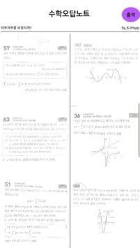 수학오답노트 screenshot 7