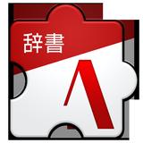 ATOK 日本俳優名辞書