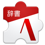 ATOK 京阪神ランドマーク辞書
