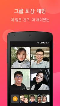 JusTalk - Free Video Calls and Fun Video Chat 스크린샷 3