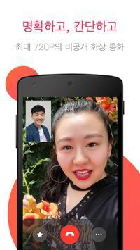 JusTalk - Free Video Calls and Fun Video Chat 포스터