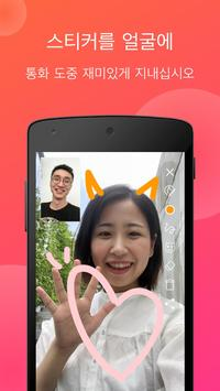 JusTalk - Free Video Calls and Fun Video Chat 스크린샷 1