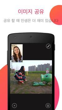 JusTalk - Free Video Calls and Fun Video Chat 스크린샷 2