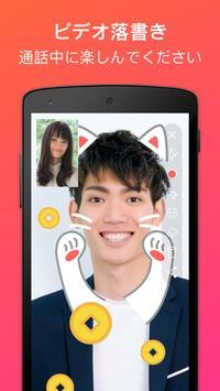 JusTalk - Free Video Calls and Fun Video Chat スクリーンショット 1
