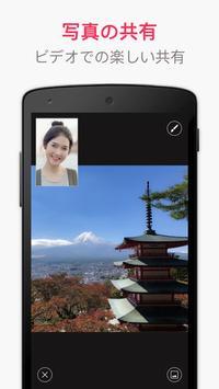 JusTalk - Free Video Calls and Fun Video Chat スクリーンショット 2