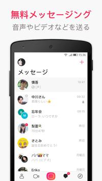 JusTalk - Free Video Calls and Fun Video Chat スクリーンショット 4