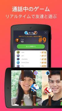 JusTalk - Free Video Calls and Fun Video Chat スクリーンショット 5