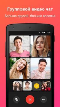 JusTalk - Free Video Calls and Fun Video Chat скриншот 3