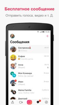 JusTalk - Free Video Calls and Fun Video Chat скриншот 4