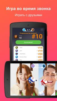 JusTalk - Free Video Calls and Fun Video Chat скриншот 5