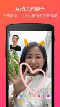 JusTalk - Free Video Calls and Fun Video Chat 截图 3