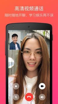 JusTalk - Free Video Calls and Fun Video Chat 截图 1