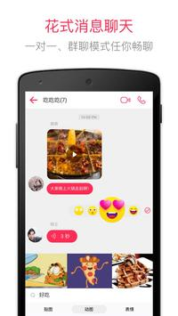 JusTalk - Free Video Calls and Fun Video Chat 截图 2