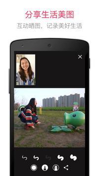 JusTalk - Free Video Calls and Fun Video Chat 截图 6