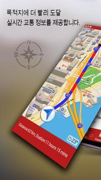 무료 GPS 오프라인지도, 탐색, 방향 및 교통 정보, kakao 검색 오프라인 탐색지도 포스터