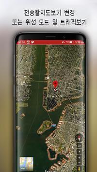 무료 GPS 오프라인지도, 탐색, 방향 및 교통 정보, kakao 검색 오프라인 탐색지도 스크린샷 15