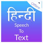 Hindi Speech To Text simgesi