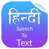 Hindi Speech To Text 图标