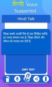Hindi Speech To Text Ekran Görüntüsü 4