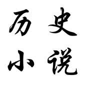 中國歷史小說-免費小說-全本小說-完本小說-明朝那些事兒-曾國潘-三國演義-康熙王朝 icon