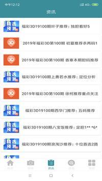 时时彩专业版 screenshot 2