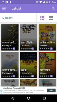 বইপোকা screenshot 2
