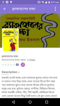 বইপোকা screenshot 7