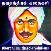 நவதந்திரக் கதைகள் (Navathanthira Kathaigal) icon