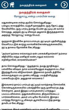நவதந்திரக் கதைகள் (Navathanthira Kathaigal) screenshot 4