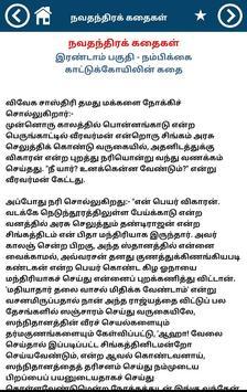 நவதந்திரக் கதைகள் (Navathanthira Kathaigal) screenshot 5