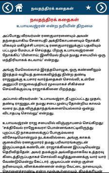 நவதந்திரக் கதைகள் (Navathanthira Kathaigal) screenshot 6