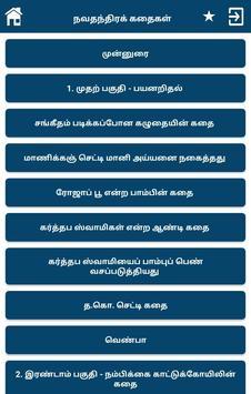 நவதந்திரக் கதைகள் (Navathanthira Kathaigal) screenshot 1