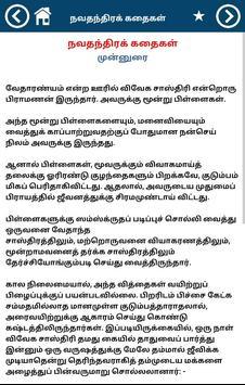 நவதந்திரக் கதைகள் (Navathanthira Kathaigal) screenshot 2