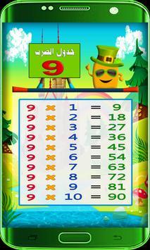 جدول الضرب screenshot 5