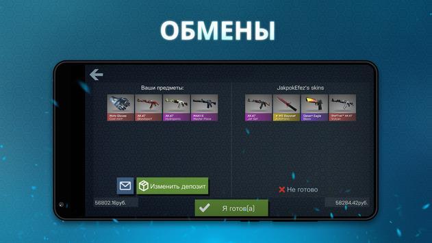 Case Opener - КС ГО кейс симулятор скриншот 7