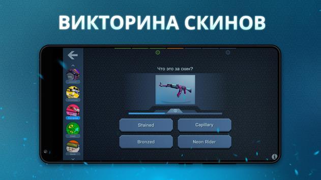 Case Opener - КС ГО кейс симулятор скриншот 4