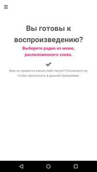Jamendo In-Store Radio скриншот 2