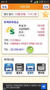 주유소 가격비교 lite screenshot 3