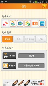 주유소 가격비교 lite screenshot 1