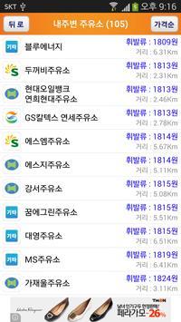 주유소 가격비교 lite screenshot 7