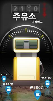 주유소 가격비교 lite screenshot 5