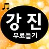강진 노래모음 - 트로트 연속듣기 icon