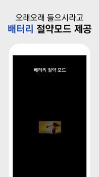 강진 노래모음 - 트로트 연속듣기 screenshot 4