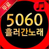 5060 흘러간 노래 모음 icon