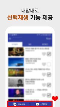5060 흘러간 노래 모음 screenshot 4