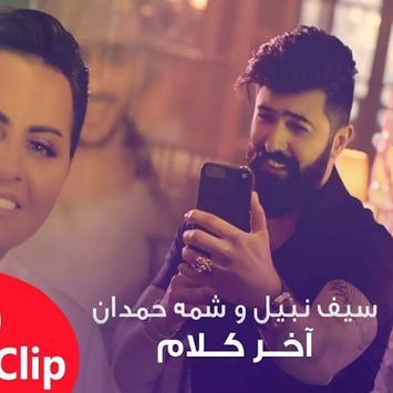 سيف نبيل وشمة حمدان - اخر كلام 2019 بدون انترنت screenshot 1