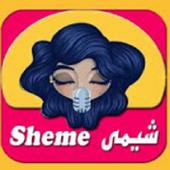 Sheme Tholami - شيمي ظلامي بدون انترنت icon