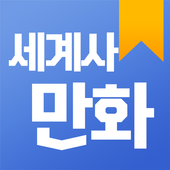 세계사만화 icon