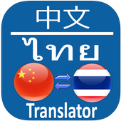 Thai Chinese Translator icon