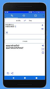 Thai Chinese Translator screenshot 2